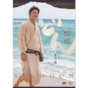 西郷どん 完全版 第弐集 [DVD]|starclub