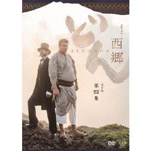 西郷どん 完全版 第四集 [DVD]|starclub