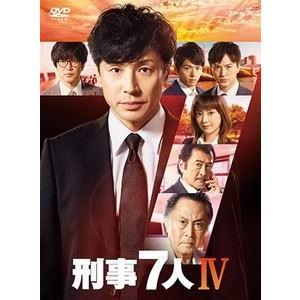 刑事7人 IV DVD-BOX [DVD]|starclub