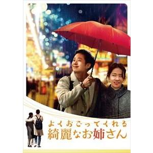 よくおごってくれる綺麗なお姉さん<韓国放送版> DVD-BOX2 [DVD]|starclub