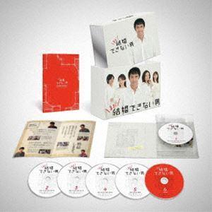 まだ結婚できない男 DVD-BOX [DVD]|starclub