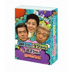 加トちゃんケンちゃん光子ちゃん 笑いころげBOX [DVD]|starclub