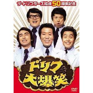 ザ・ドリフターズ結成50周年記念 ドリフ大爆笑 DVD-BOX [DVD]|starclub