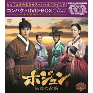 ホジュン〜伝説の心医〜 コンパクトDVD-BOX2<本格時代劇セレクション> [DVD]|starclub