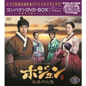 ホジュン〜伝説の心医〜 コンパクトDVD-BOX3<本格時代劇セレクション> [DVD]|starclub