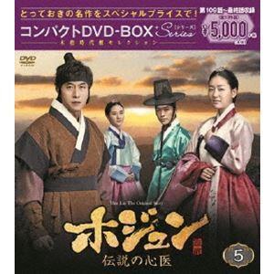 ホジュン〜伝説の心医〜 コンパクトDVD-BOX5<本格時代劇セレクション> [DVD]|starclub