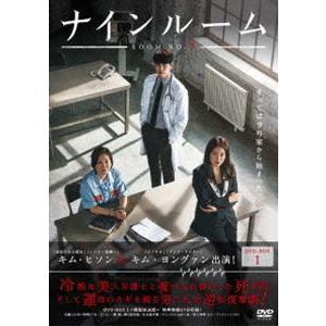 ナインルーム<韓国放送版> DVD-BOXI [DVD]|starclub