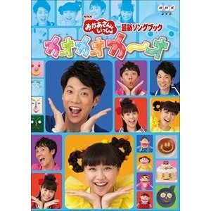 NHK おかあさんといっしょ 最新ソングブック カオカオカ〜オ(DVD)