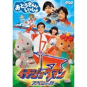 おとうさんといっしょイチジョウマン7スペシャル [DVD]