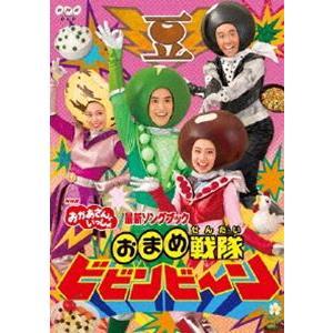 おかあさんといっしょ 最新ソングブック おまめ戦隊ビビンビ〜ン(DVD)...