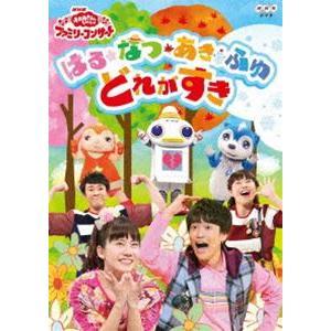 NHK おかあさんといっしょ ファミリーコンサート はる・なつ・あき・ふゆ どれがすき [DVD]|starclub