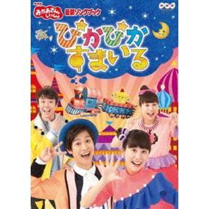 NHK おかあさんといっしょ 最新ソングブック ぴかぴかすまいる [DVD]|starclub