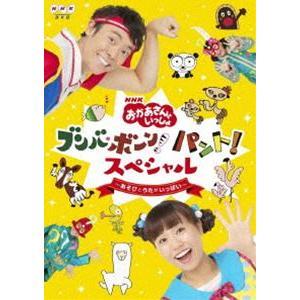 NHK おかあさんといっしょ ブンバ・ボーン! パント!スペシャル 〜あそび と うたがいっぱい〜 [DVD]|starclub