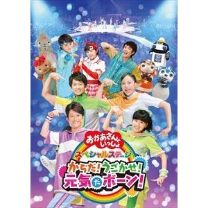 NHK おかあさんといっしょ スペシャルステージ からだ!うごかせ!元気だボーン! [DVD]|starclub