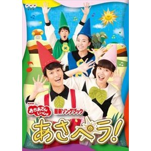 NHK「おかあさんといっしょ」最新ソングブック あさペラ! DVD [DVD]|starclub
