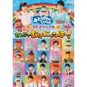 「おとうさんといっしょ」うたスペシャル「みんなでおはにゃちは〜!」 [DVD] starclub