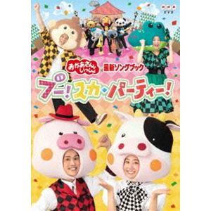 おかあさんといっしょ 最新ソングブック ブー!スカ・パーティ DVD [DVD]|starclub