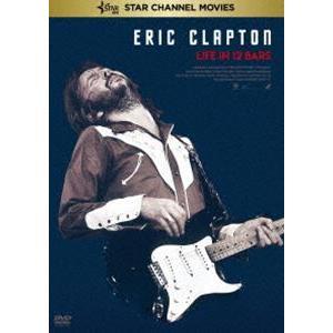 エリック・クラプトン〜12小節の人生〜 [DVD] starclub