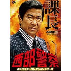 西部警察 キャラクターコレクション 課長 木暮謙三 (石原裕次郎) [DVD]|starclub