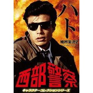 西部警察 キャラクターコレクション ハト2 鳩村英次 (舘ひろし) [DVD]|starclub