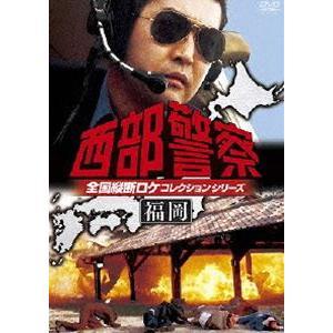 西部警察 全国縦断ロケコレクション -福岡篇- [DVD]|starclub