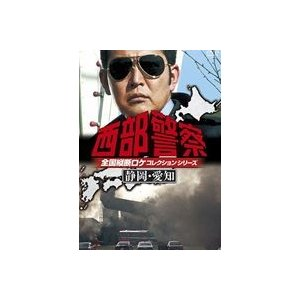 西部警察 全国縦断ロケコレクション -静岡・愛知篇- [DVD]|starclub