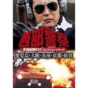 西部警察 全国縦断ロケコレクション -鹿児島・大阪・兵庫・京都・滋賀篇- [DVD]|starclub