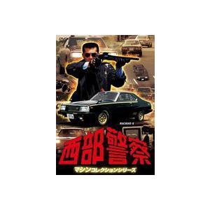 西部警察 マシンコレクション -マシンX- [DVD]|starclub