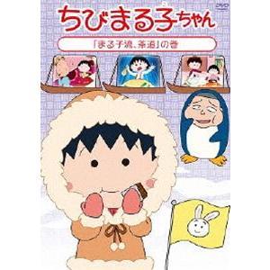 ちびまる子ちゃん まる子流、茶道 の巻 [DVD]|starclub