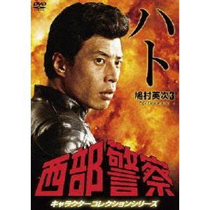 西部警察 キャラクターコレクション ハト3 鳩村英次 舘ひろし DVD の商品画像|ナビ