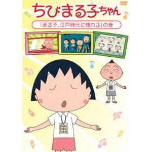ちびまる子ちゃん「まる子、江戸時代に憧れる」の巻 [DVD]|starclub