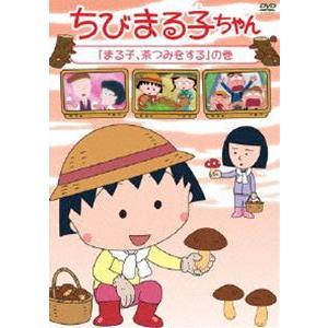 ちびまる子ちゃん「まる子、茶つみをする」の巻 [DVD]|starclub