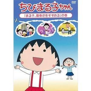 ちびまる子ちゃん『まる子、腹巻きをすすめる』の巻 [DVD]|starclub