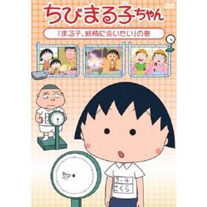 ちびまる子ちゃん『まる子、妖精に会いたい』の巻 [DVD]|starclub