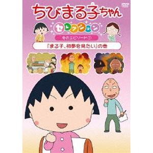 ちびまる子ちゃんセレクション『まる子、初夢を見たい』の巻 [DVD]|starclub