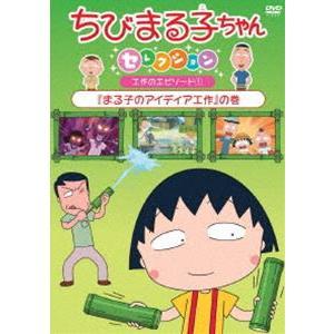 ちびまる子ちゃんセレクション『まる子のアイディア工作』の巻 [DVD]|starclub