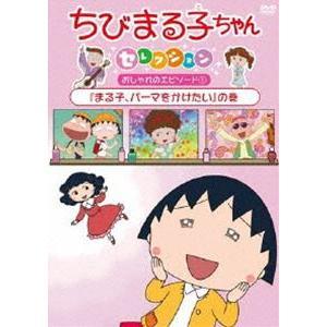 ちびまる子ちゃんセレクション『まる子、パーマをかけたい』の巻 [DVD]|starclub