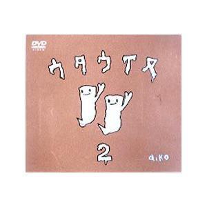 aiko/ウタウイヌ2 [DVD]|starclub
