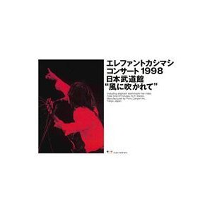 """エレファントカシマシ/コンサート1998 日本武道館""""風に吹かれて"""" [DVD] starclub"""