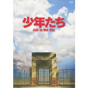 A.B.C-Z/少年たち Jail in the Sky [DVD]|starclub