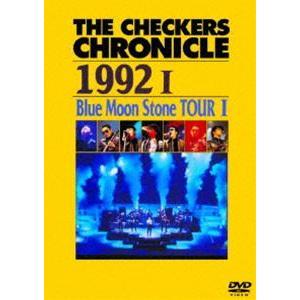 チェッカーズ/THE CHECKERS CHRONICLE 1992 I Blue Moon Stone TOUR I【廉価版】 [DVD]|starclub