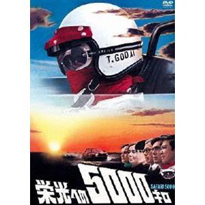 栄光への5000キロ 【通常版】 [DVD] starclub