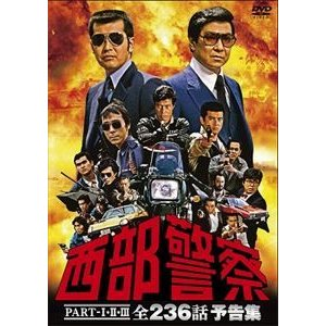 西部警察PART-I、II、III 全236話 予告集 [DVD]|starclub