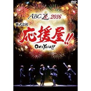 A.B.C-Z/ABC座2016 株式会社応援屋!!〜OH&YEAH!!〜(DVD) [DVD]|starclub