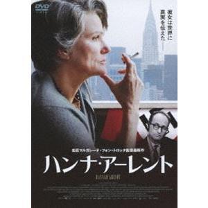 ハンナ・アーレント [DVD]|starclub