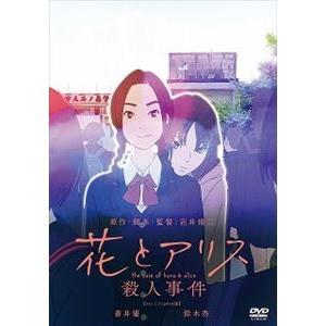 花とアリス殺人事件 [DVD]|starclub