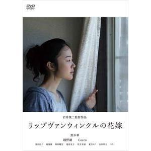 リップヴァンウィンクルの花嫁 [DVD]|starclub