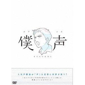 セカイ系バラエティ 僕声 DVD の商品画像|ナビ