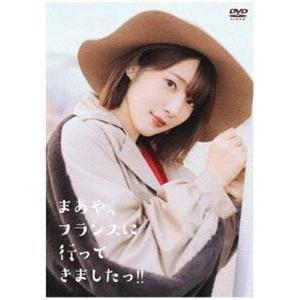 内田真礼 まあや、フランスに行ってきましたっ!! [DVD]|starclub
