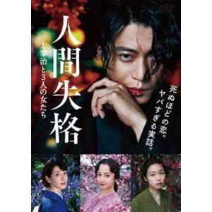 人間失格 太宰治と3人の女たち DVD [DVD]|starclub